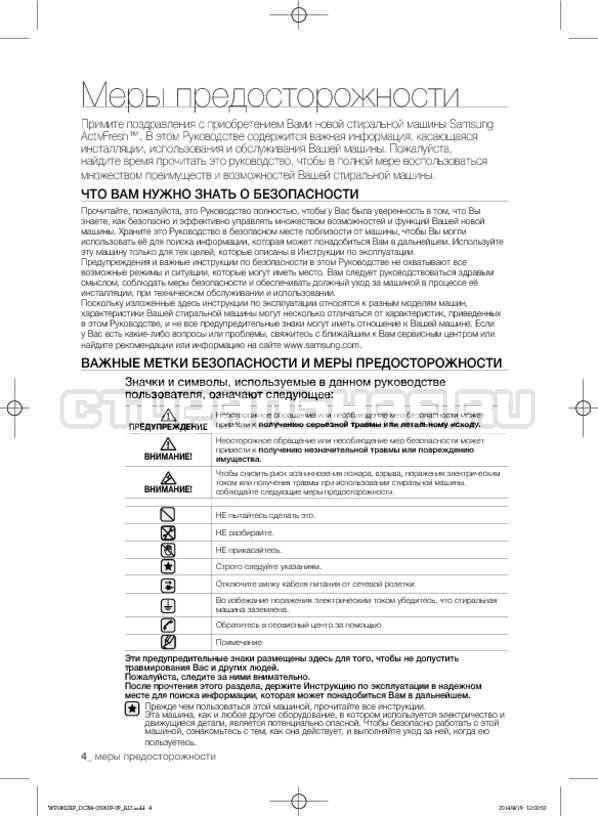 Инструкция Samsung WF1802XFK страница №4