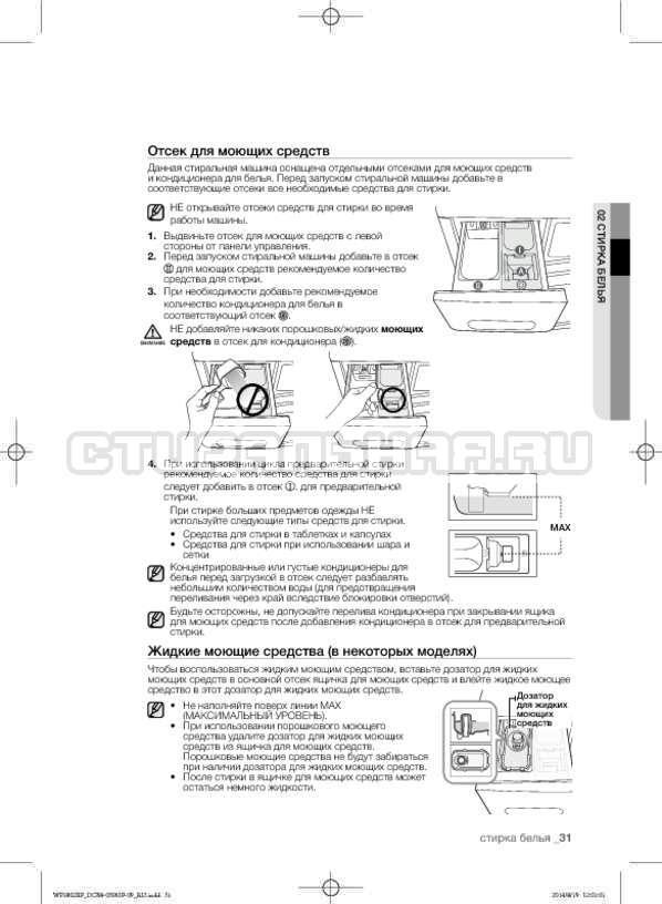 Инструкция Samsung WF1802XFK страница №31