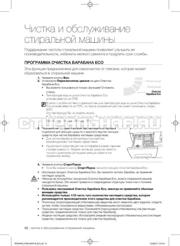 Инструкция Samsung WF1802XFK страница №32
