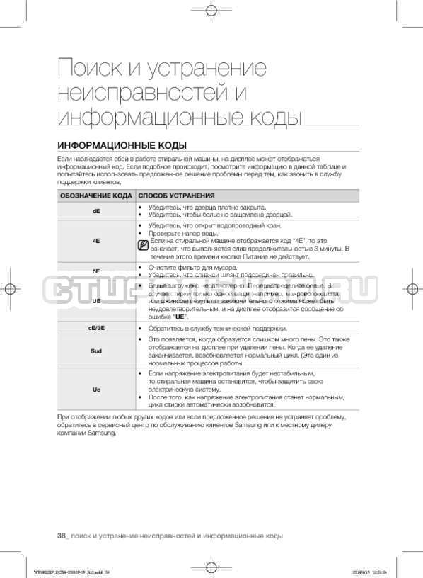 Инструкция Samsung WF1802XFK страница №38