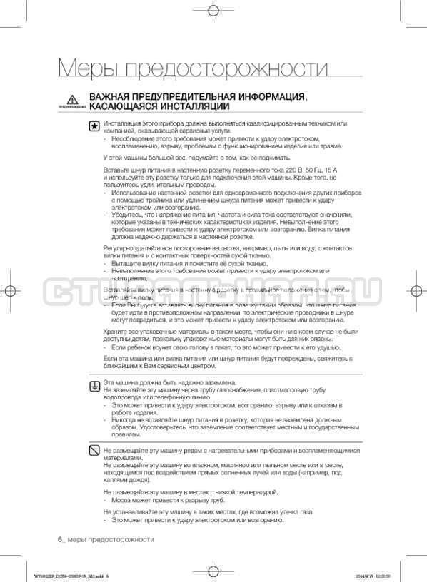 Инструкция Samsung WF1802XFK страница №6