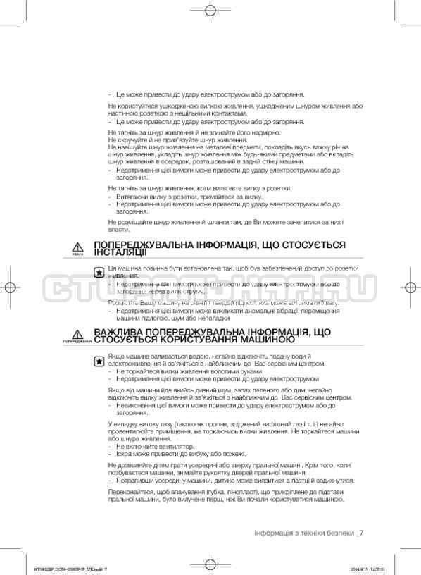 Инструкция Samsung WF1802XFK страница №51