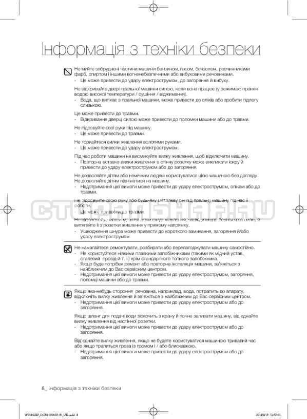 Инструкция Samsung WF1802XFK страница №52