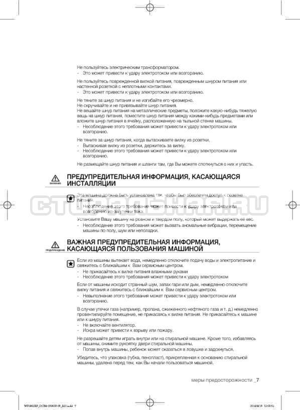 Инструкция Samsung WF1802XFK страница №7