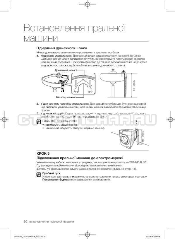 Инструкция Samsung WF1802XFK страница №64