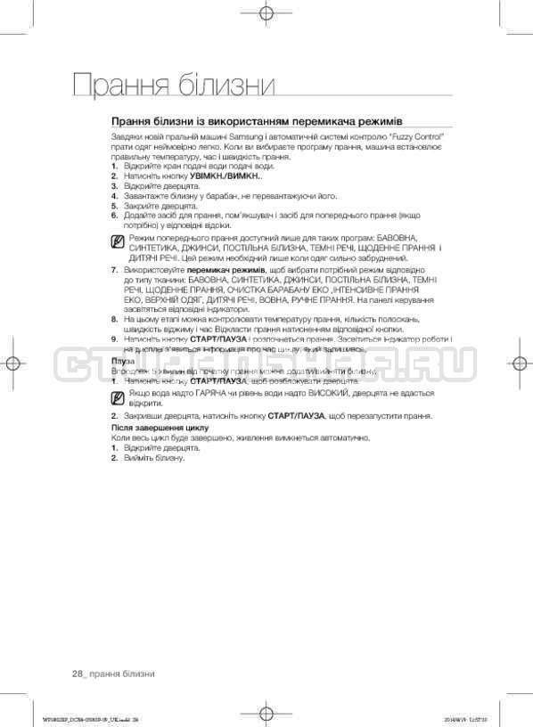Инструкция Samsung WF1802XFK страница №72
