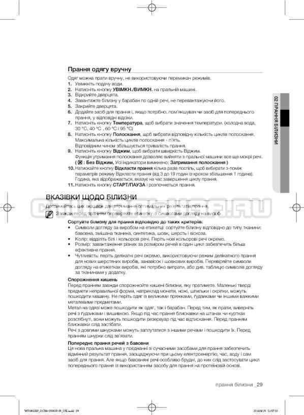 Инструкция Samsung WF1802XFK страница №73