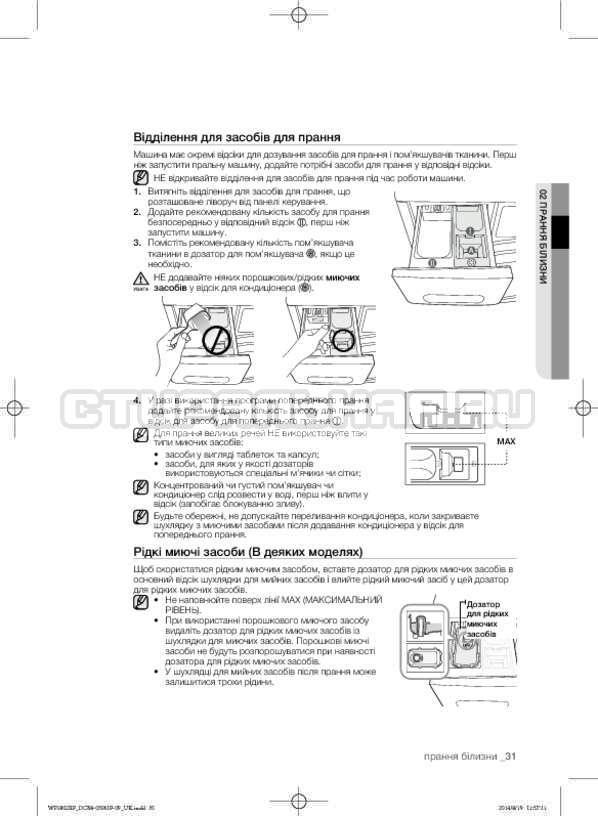 Инструкция Samsung WF1802XFK страница №75