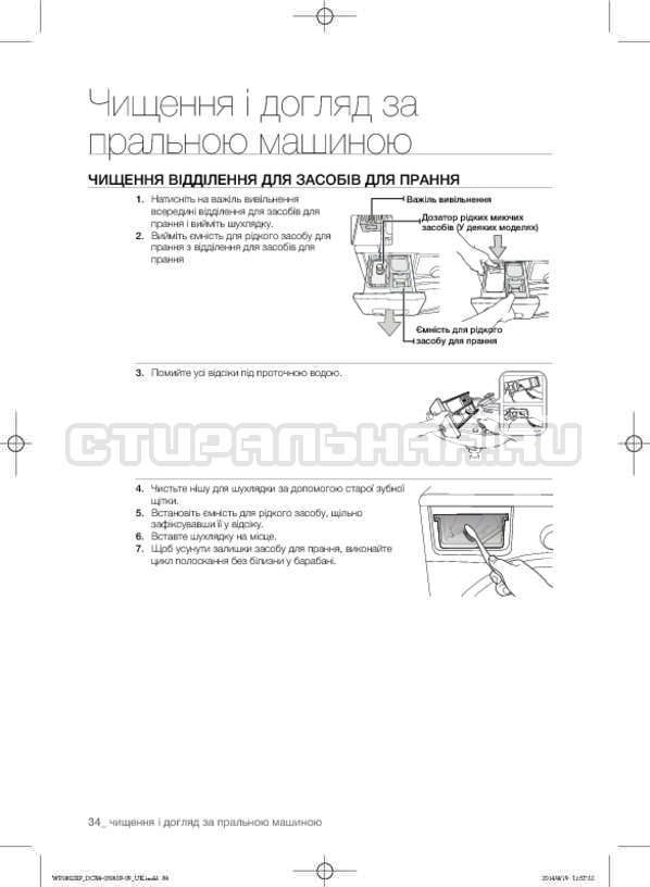 Инструкция Samsung WF1802XFK страница №78