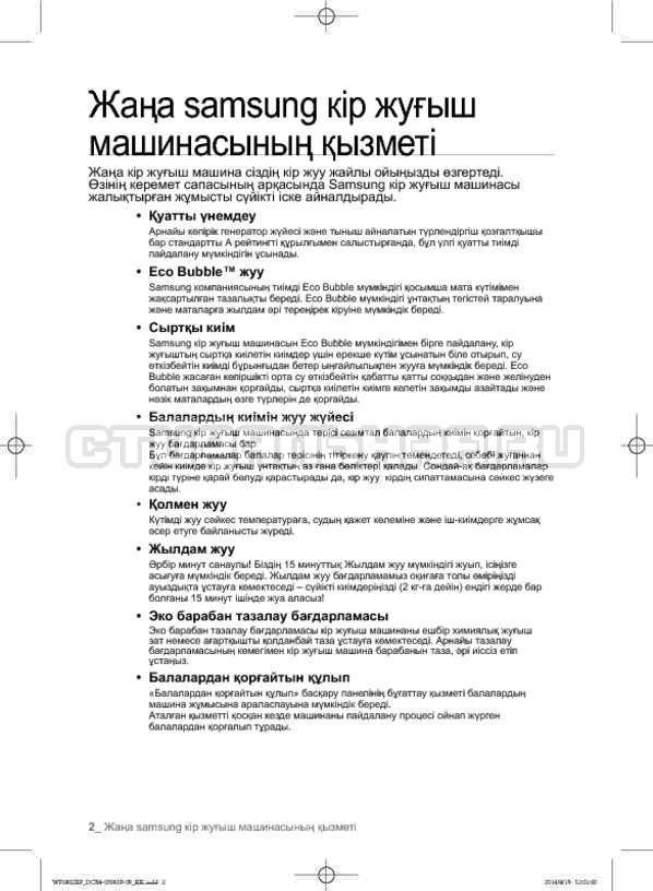 Инструкция Samsung WF1802XFK страница №90