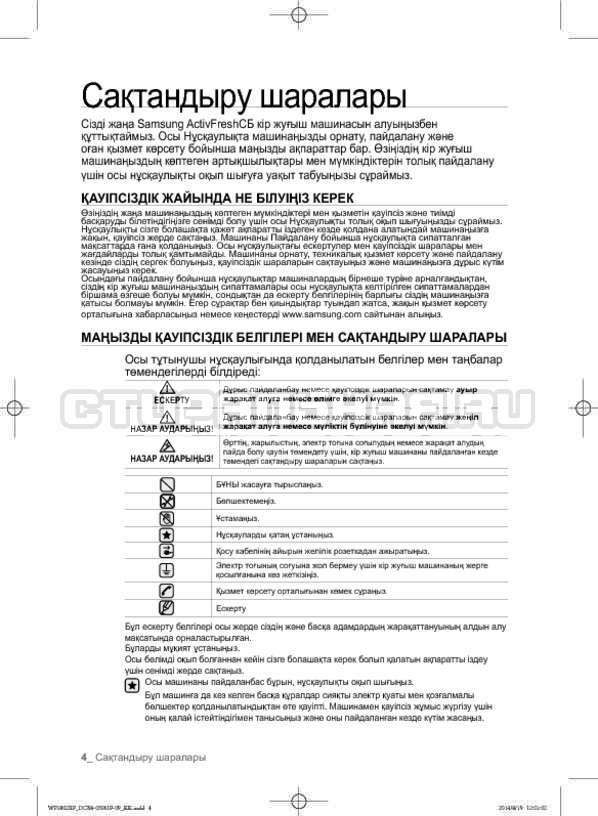 Инструкция Samsung WF1802XFK страница №92