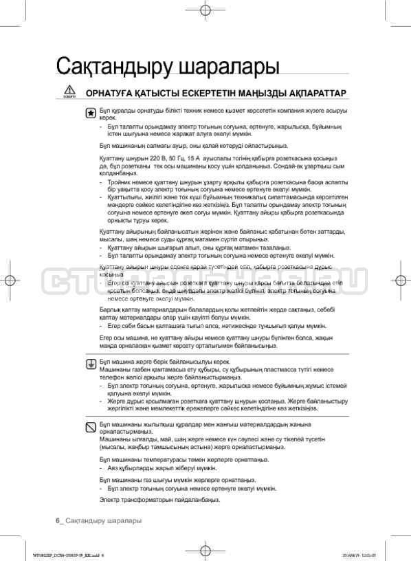 Инструкция Samsung WF1802XFK страница №94