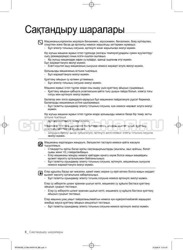Инструкция Samsung WF1802XFK страница №96
