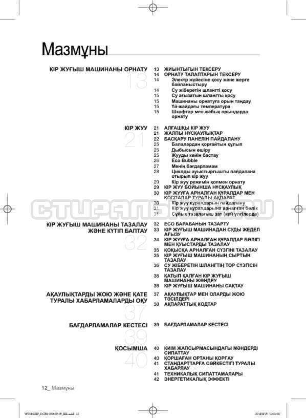 Инструкция Samsung WF1802XFK страница №100