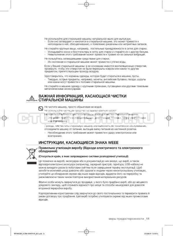 Инструкция Samsung WF1802XFW страница №11