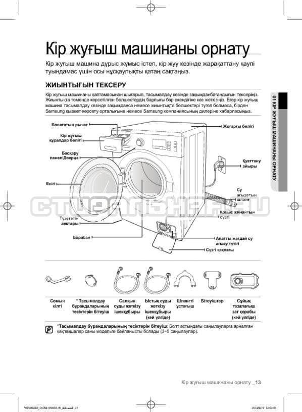 Инструкция Samsung WF1802XFW страница №101