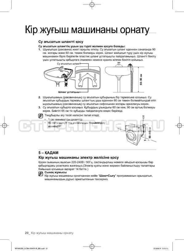 Инструкция Samsung WF1802XFW страница №108