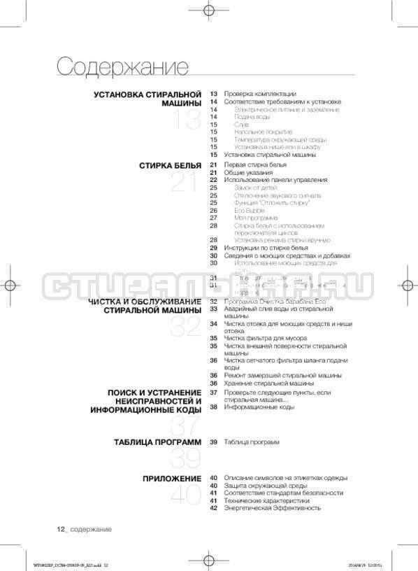 Инструкция Samsung WF1802XFW страница №12