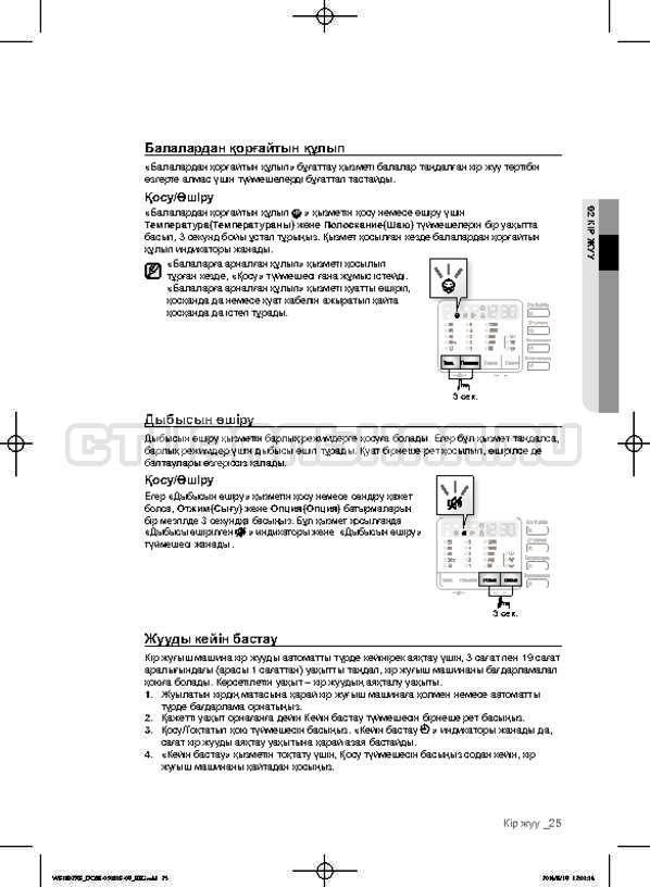 Инструкция Samsung WF1802XFW страница №113