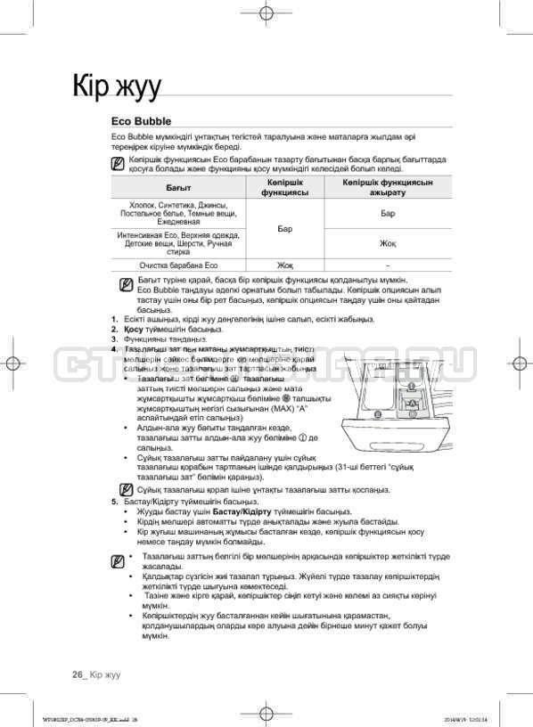 Инструкция Samsung WF1802XFW страница №114
