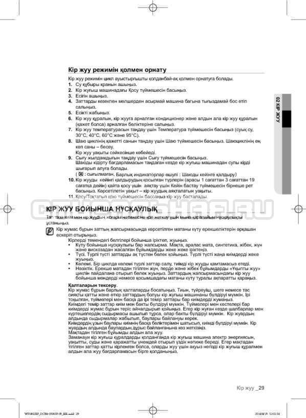Инструкция Samsung WF1802XFW страница №117