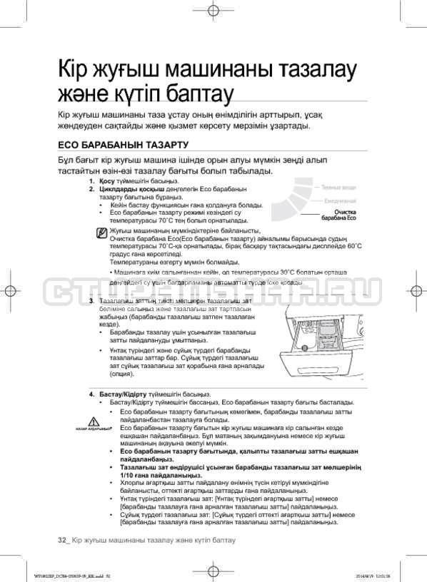 Инструкция Samsung WF1802XFW страница №120