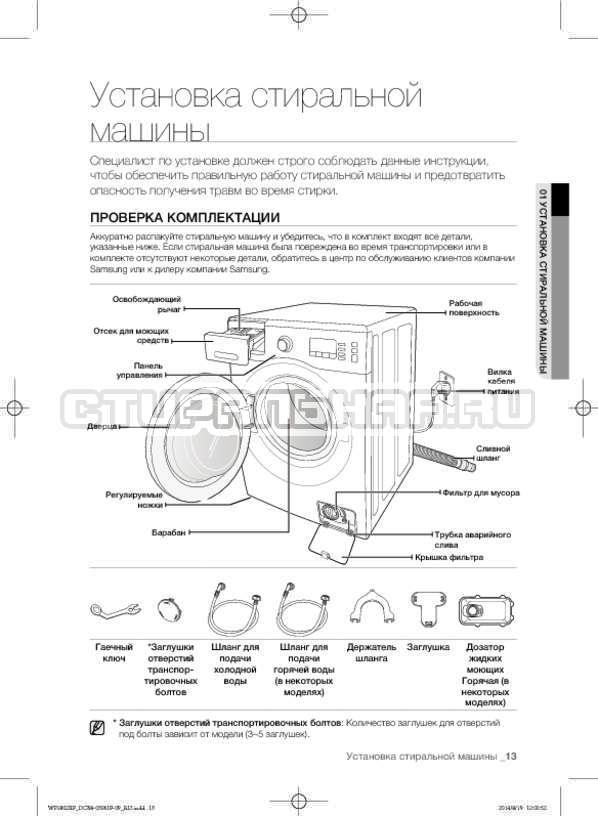 Инструкция Samsung WF1802XFW страница №13