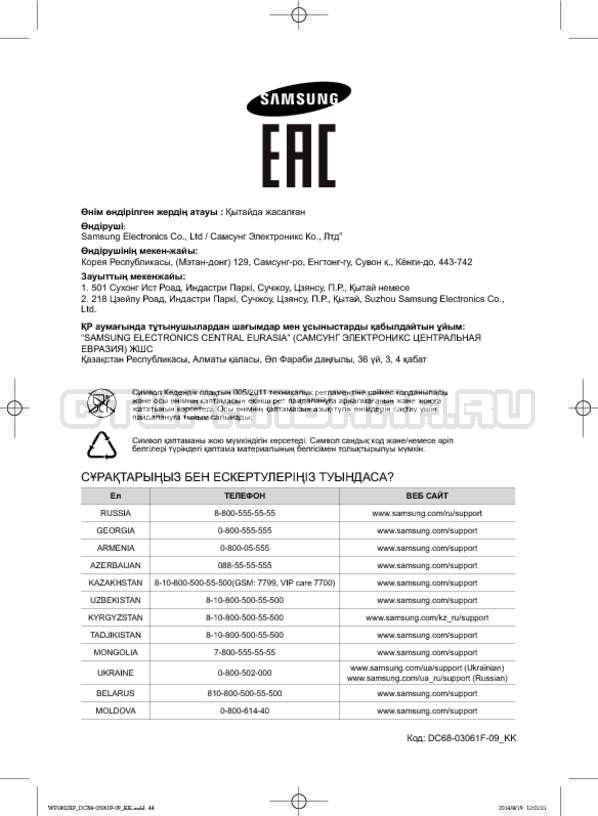 Инструкция Samsung WF1802XFW страница №132