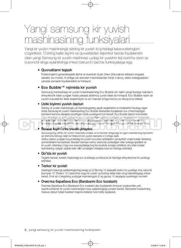 Инструкция Samsung WF1802XFW страница №134