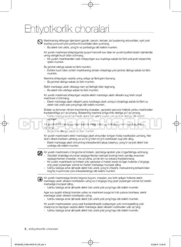 Инструкция Samsung WF1802XFW страница №140