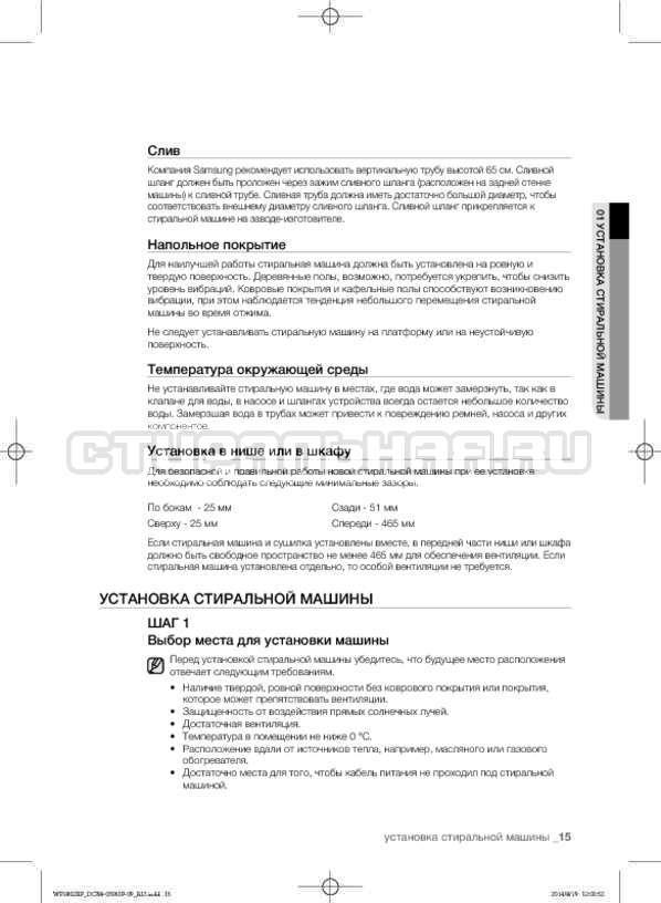 Инструкция Samsung WF1802XFW страница №15