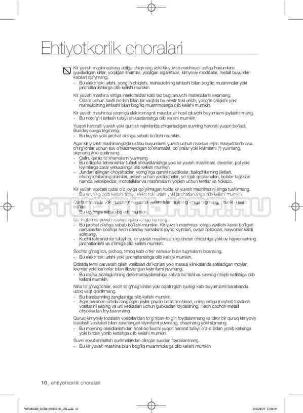 Инструкция Samsung WF1802XFW страница №142