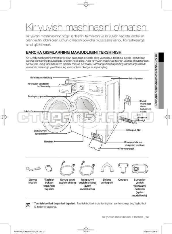 Инструкция Samsung WF1802XFW страница №145