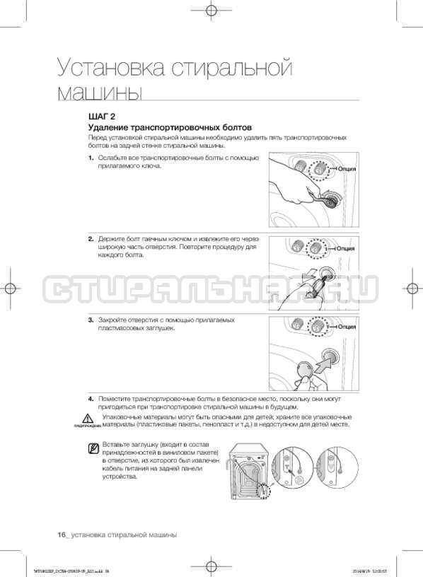 Инструкция Samsung WF1802XFW страница №16