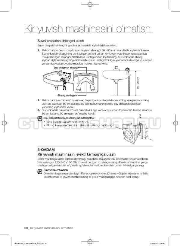 Инструкция Samsung WF1802XFW страница №152