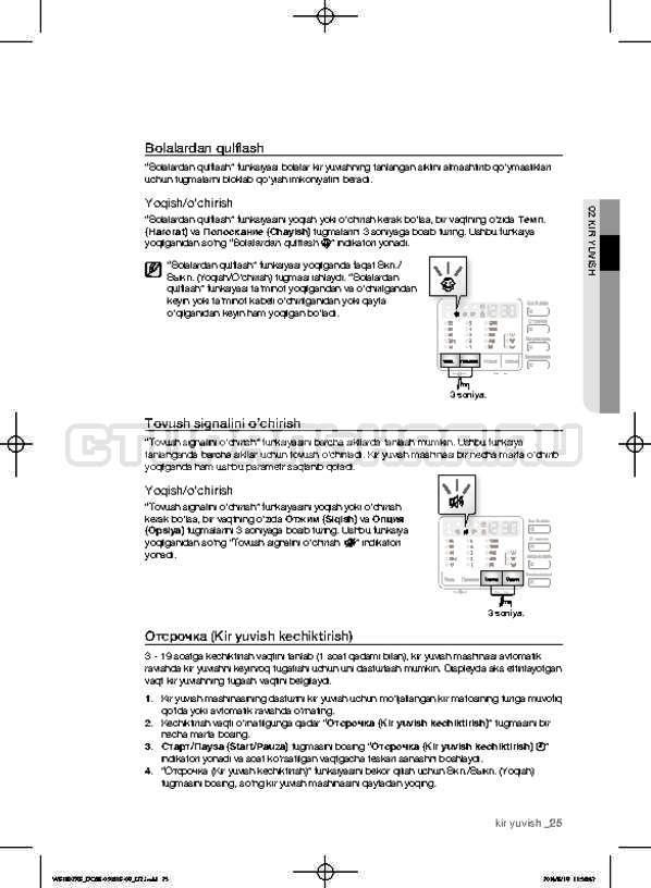 Инструкция Samsung WF1802XFW страница №157