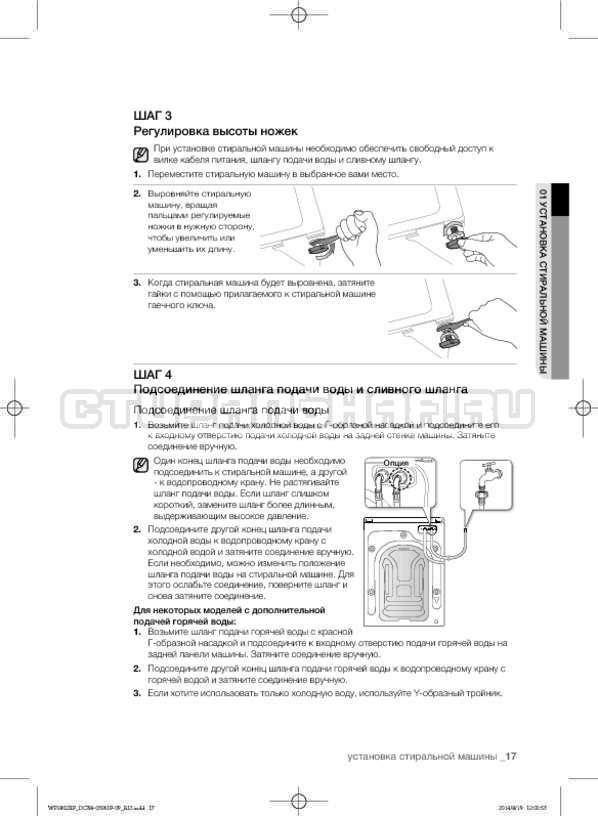 Инструкция Samsung WF1802XFW страница №17