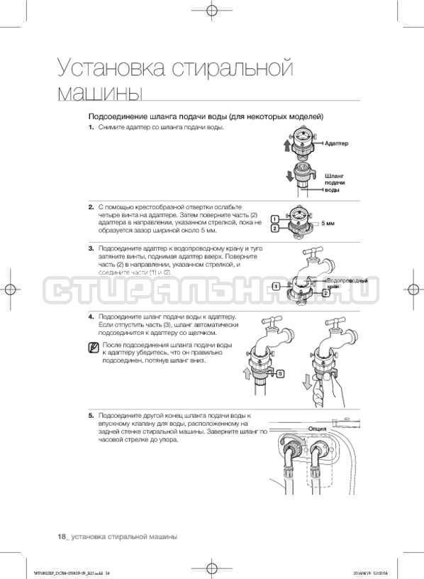 Инструкция Samsung WF1802XFW страница №18