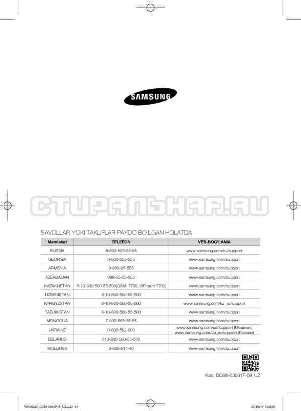 Инструкция Samsung WF1802XFW страница №176