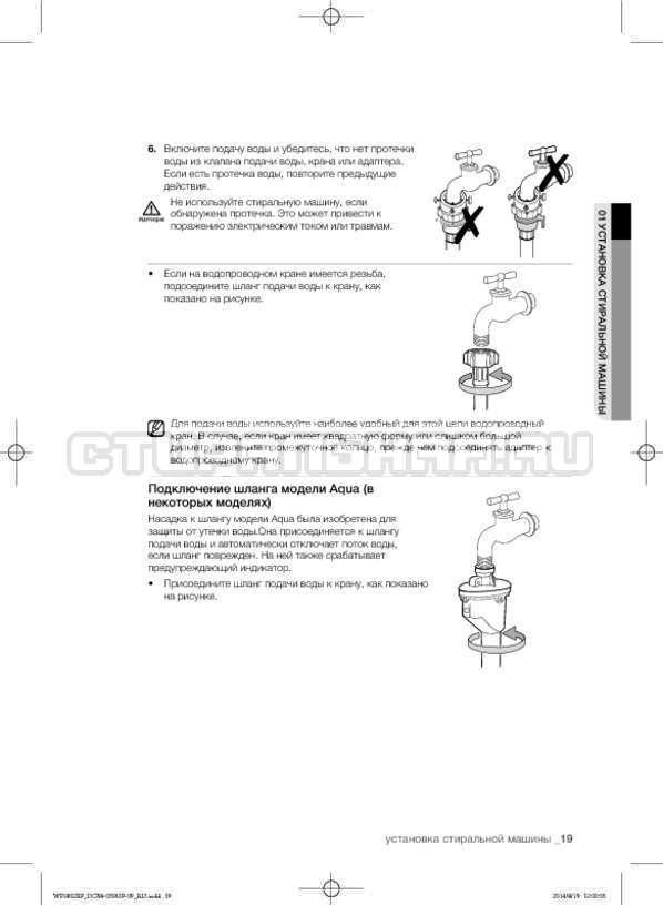 Инструкция Samsung WF1802XFW страница №19