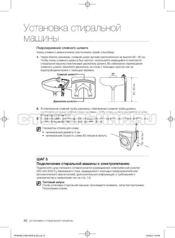 Инструкция Samsung WF1802XFW страница №20