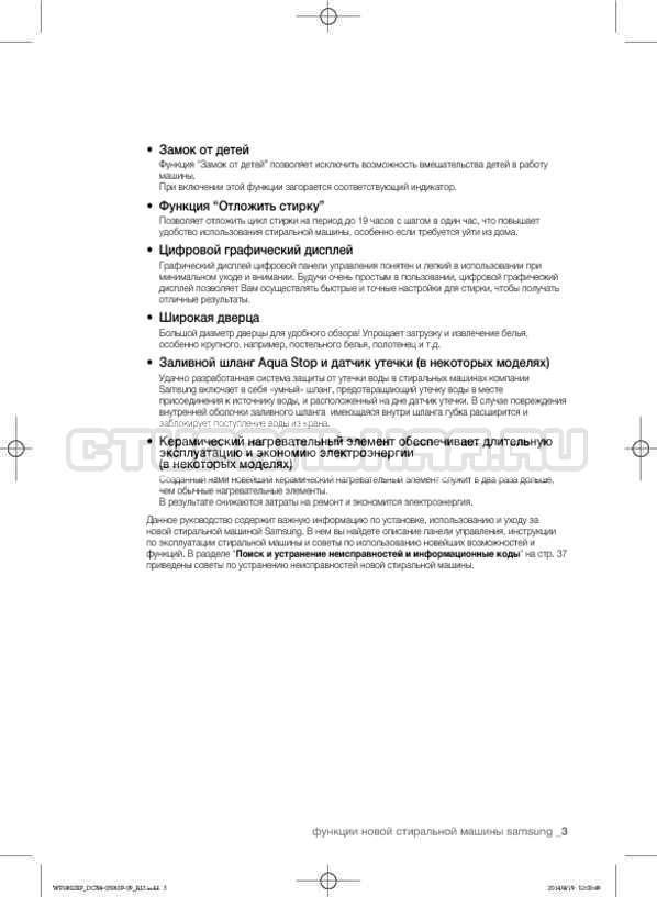 Инструкция Samsung WF1802XFW страница №3
