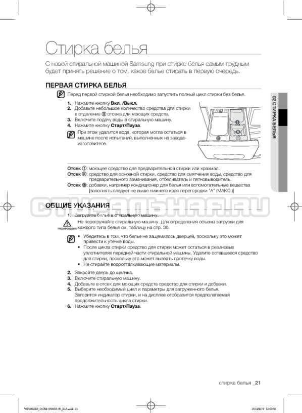 Инструкция Samsung WF1802XFW страница №21