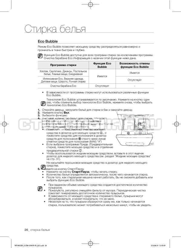 Инструкция Samsung WF1802XFW страница №26