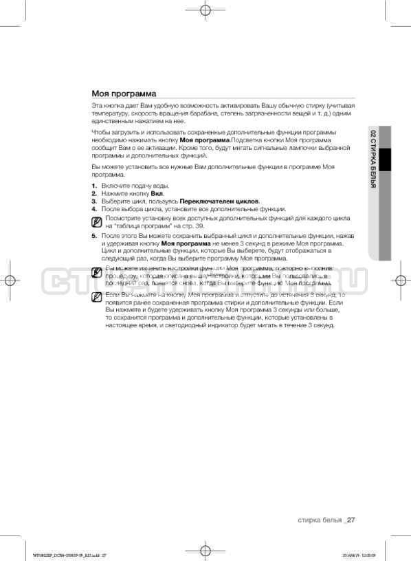 Инструкция Samsung WF1802XFW страница №27
