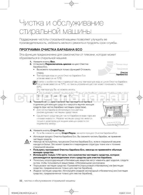 Инструкция Samsung WF1802XFW страница №32
