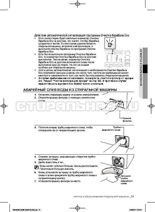 Инструкция Samsung WF1802XFW страница №33