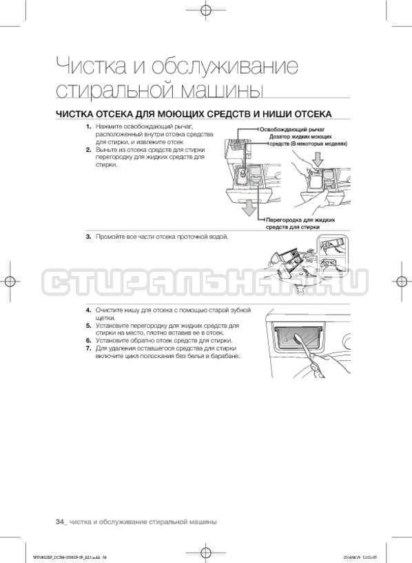 Инструкция Samsung WF1802XFW страница №34