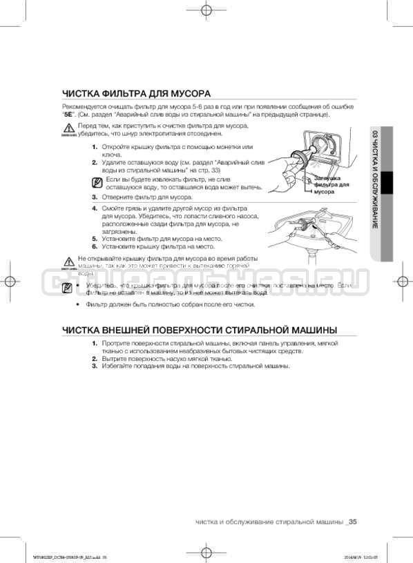 Инструкция Samsung WF1802XFW страница №35