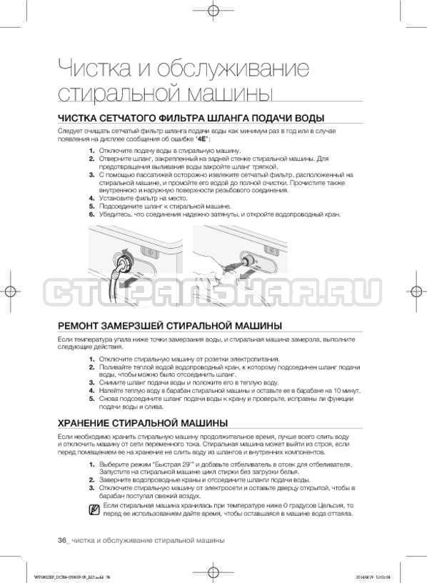 Инструкция Samsung WF1802XFW страница №36